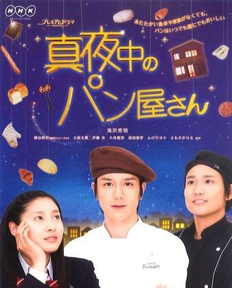 [DVD] 真夜中のパン屋さん