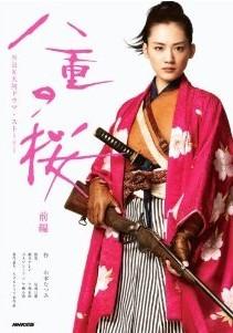 [DVD] 八重の桜 前編