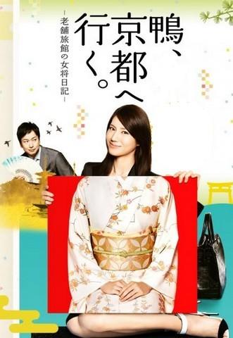 [DVD] 鴨、京都へ行く。~老舗旅館の女将日記~