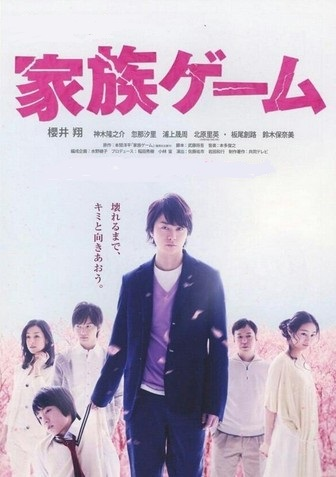 [DVD] 家族ゲーム