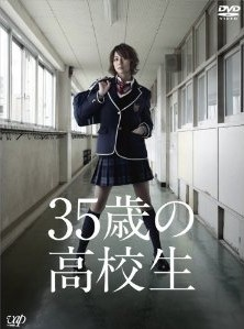 [DVD] 35歳の高校生
