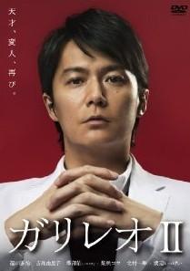 [DVD] ガリレオ 2