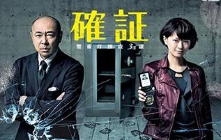 [DVD] 確証 警視庁捜査3課