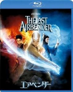 [Blu-ray] エアベンダー