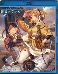 [Blu-ray] ラストエグザイル -銀翼のファム- No.01