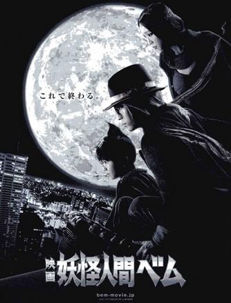 [DVD] 映画 妖怪人間ベム