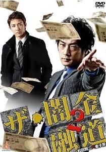 [DVD] ザ・闇金融道2