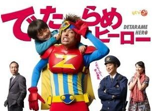 [DVD] でたらめヒーロー