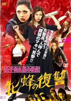 [DVD] 女子高生暴力教室 牝蜂の復讐