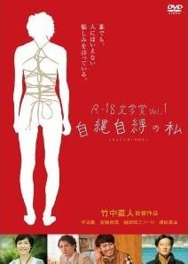 [DVD] R-18文学賞vol.1 自縄自縛の私