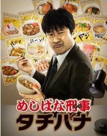 [DVD] めしばな刑事タチバナ