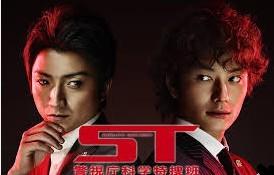 [DVD] ST 警視庁科学特捜班