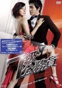 [DVD] 7級公務員 特別版
