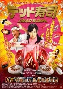 [DVD] デッド寿司