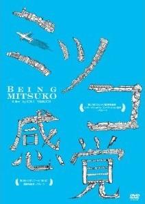[DVD] ミツコ感覚