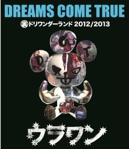 [Blu-ray] 裏ドリワンダーランド 2012/2013