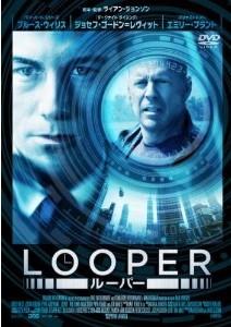 [DVD] LOOPER/ルーパー