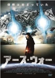 [DVD] アース・ウォー