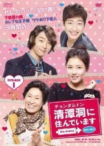 [DVD] 清潭洞(チョンダムドン)に住んでいます the drama DVD-BOX 1+2