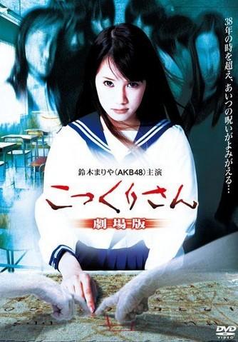 [DVD] こっくりさん 劇場版