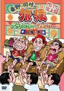 [DVD] 東野・岡村の旅猿 プライベートでごめんなさい… 台湾の旅