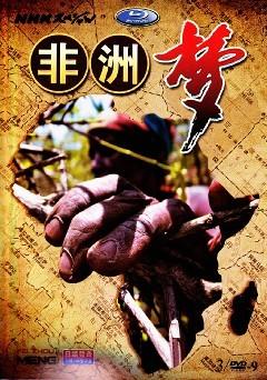 [DVD] NHKスペシャル アフリカンドリーム