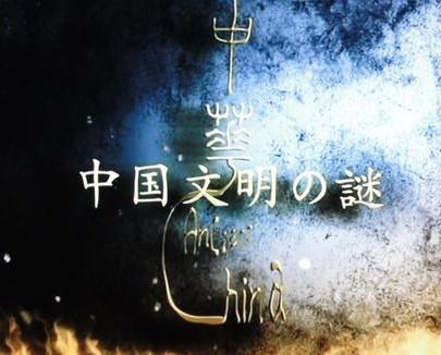 [DVD] NHK スペシャル 中国文明の謎