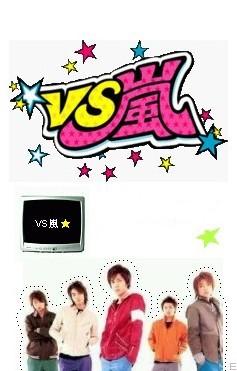 [DVD] VS 嵐 後編