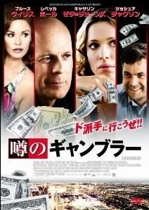[DVD] 噂のギャンブラー