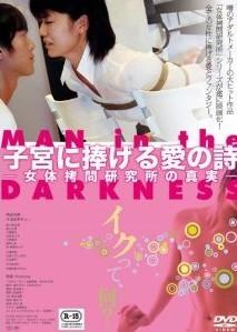 [DVD] 子宮に捧げる愛の詩-女体拷問研究所の真実-