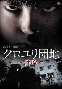 [DVD] クロユリ団地~序章~