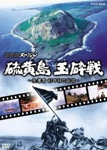 [DVD] NHKスペシャル 硫黄島 玉砕戦~生還者 61年目の証言~+世紀のドキュメント 太平洋戦史 太平洋戦争全史~緒戦の勝利と敗北への道程~