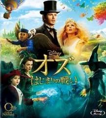 [DVD] オズ はじまりの戦い