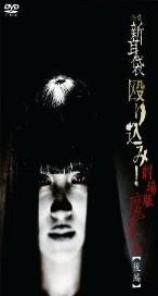 [DVD] 怪談新耳袋 殴り込み!劇場版<魔界編 後編>