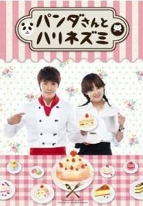 [DVD] パンダさんとハリネズミ DVD-SET 1+2