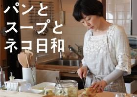 [DVD] パンとスープとネコ日和