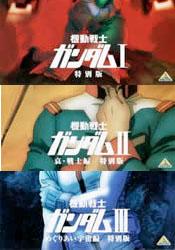 機動戦士ガンダム 劇場版 I II III
