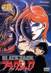 ブラック?ジャック OVA DVD-BOX