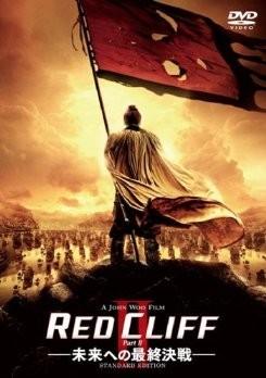 レッドクリフ Part II -未来への最終決戦-