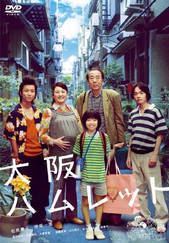 [DVD]大阪ハムレット デラックス版「邦画 DVD」