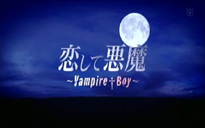 [DVD]恋して悪魔 ~ヴァンパイア☆ボーイ~「日本ドラマ」