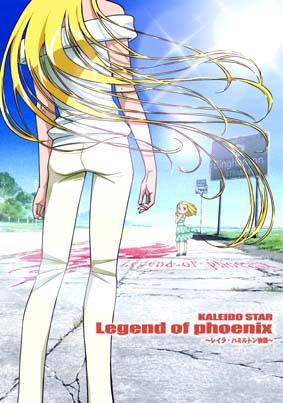 OVA カレイドスター Legend of phoenix~レイラ?ハミルトン物語~