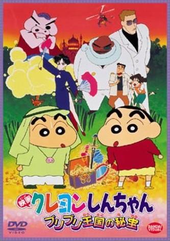 映画クレヨンしんちゃん ブリブリ王国の秘宝