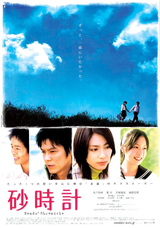 砂時計 DVD-BOX