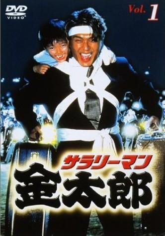サラリーマン金太郎1?4 DVD-BOX