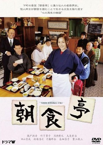 [DVD]朝食亭「邦画 DVD テレビドラマ」