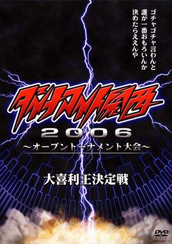 ダイナマイト関西2006~オープントーナメント大会~大喜利王決定戦