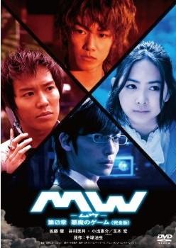 MW -ムウ- 第0章 ~悪魔のゲーム~ <完全版>
