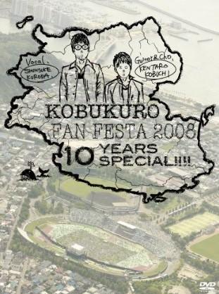 コブクロ  KOBUKURO FAN FESTA 2008~10 YEARS SPECIAL!!!!