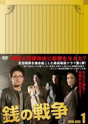 銭の戦争 DVD-BOX 1+2